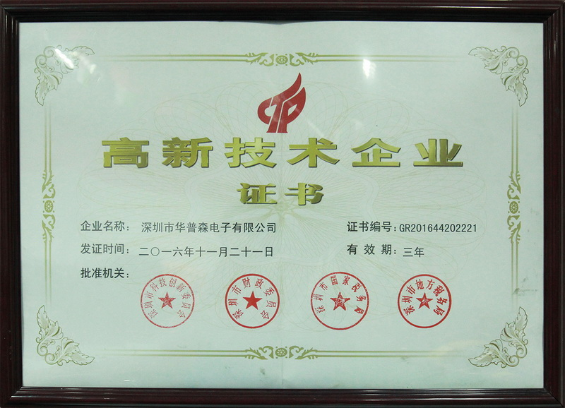 National High-tech Enterprises certification